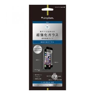 iPhone6s Plus/6 Plus フィルム simplism フルカバー強化ガラス クリア ブラック iPhone 6s Plus/6 Plus