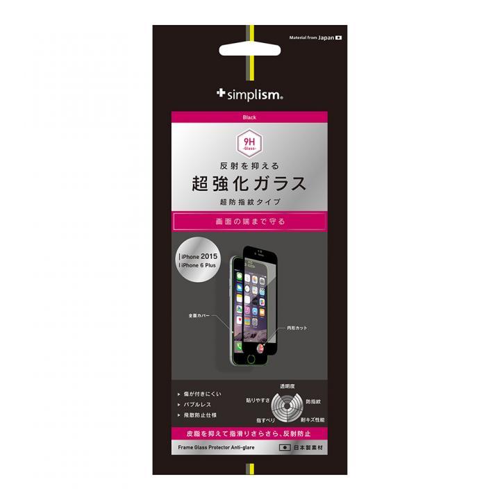 iPhone6s Plus/6 Plus フィルム simplism フルカバー強化ガラス アンチグレア ブラック iPhone 6s Plus/6 Plus_0