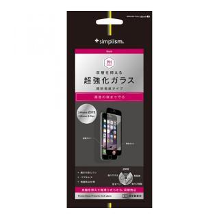 simplism フルカバー強化ガラス アンチグレア ブラック iPhone 6s Plus/6 Plus