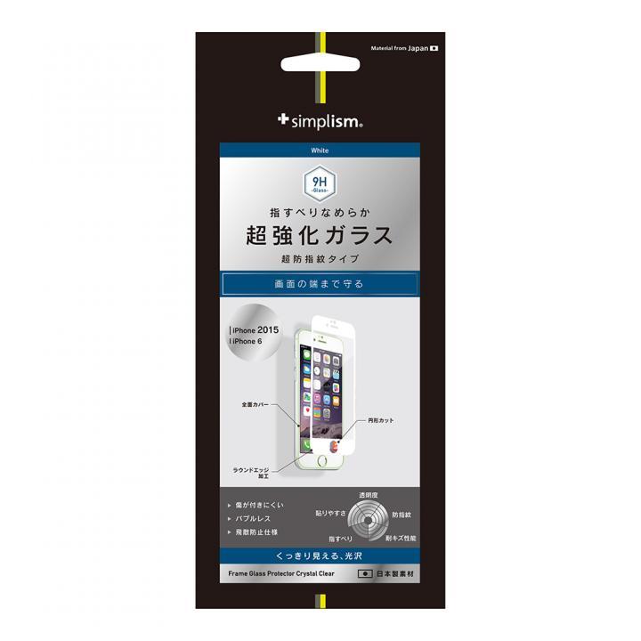iPhone6s Plus/6 Plus フィルム simplism フルカバー強化ガラス クリア ホワイト iPhone 6s Plus/6 Plus_0
