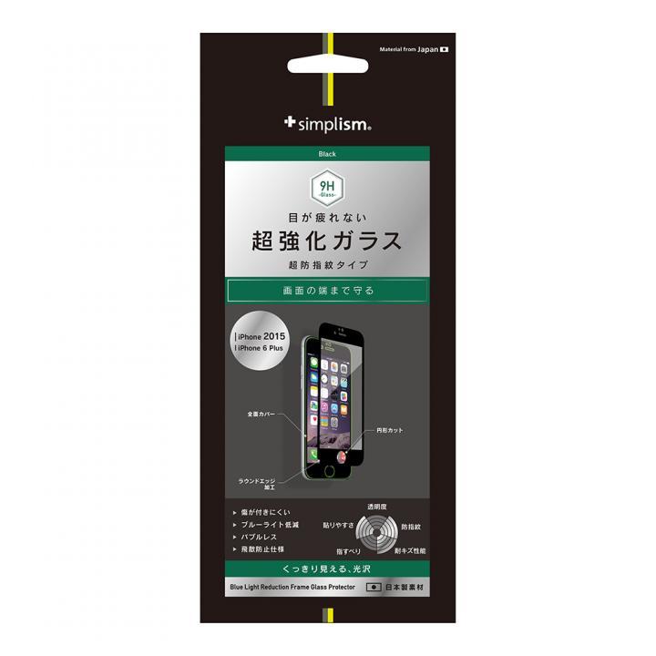 iPhone6s Plus/6 Plus フィルム simplism フルカバー強化ガラス ブルーライト低減 ブラック iPhone 6s Plus/6 Plus_0