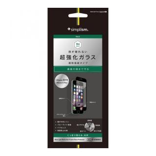 simplism フルカバー強化ガラス ブルーライト低減 ブラック iPhone 6s Plus/6 Plus