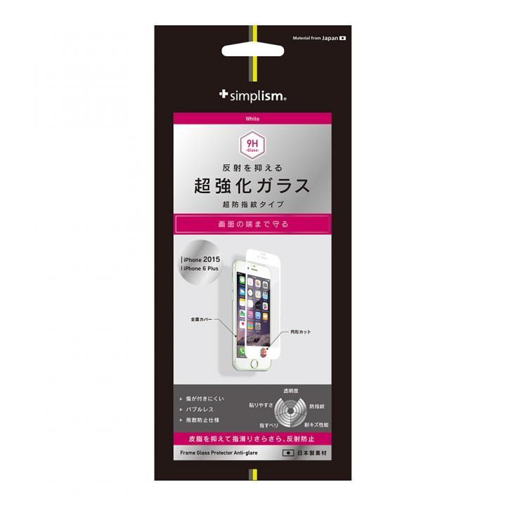 iPhone6s Plus/6 Plus フィルム simplism フルカバー強化ガラス アンチグレア ホワイト iPhone 6s Plus/6 Plus_0
