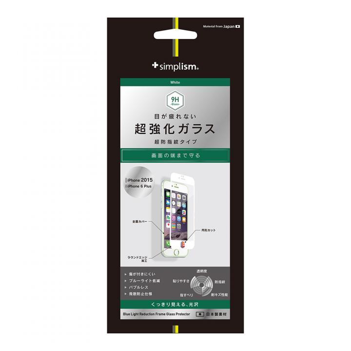 iPhone6s Plus/6 Plus フィルム simplism フルカバー強化ガラス ブルーライト低減 ホワイト iPhone 6s Plus/6 Plus_0