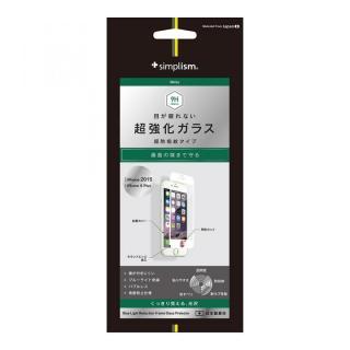 simplism フルカバー強化ガラス ブルーライト低減 ホワイト iPhone 6s Plus/6 Plus