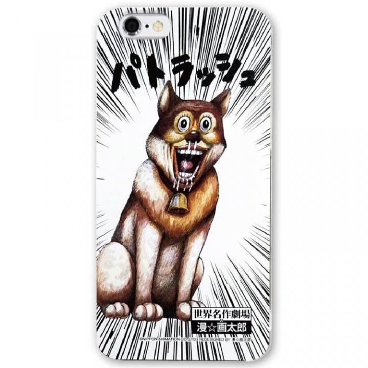 世界名作劇場×漫☆画太郎 ハードケース パトラッシュ iPhone 6ケース