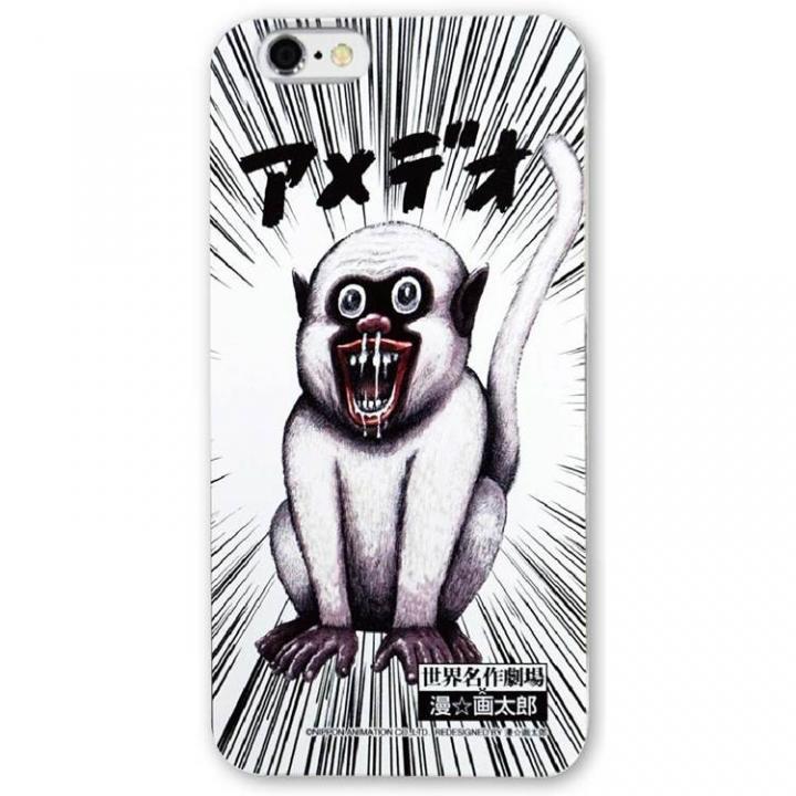 iPhone6 ケース 世界名作劇場×漫☆画太郎 ハードケース アメデオ iPhone 6s/6ケース_0