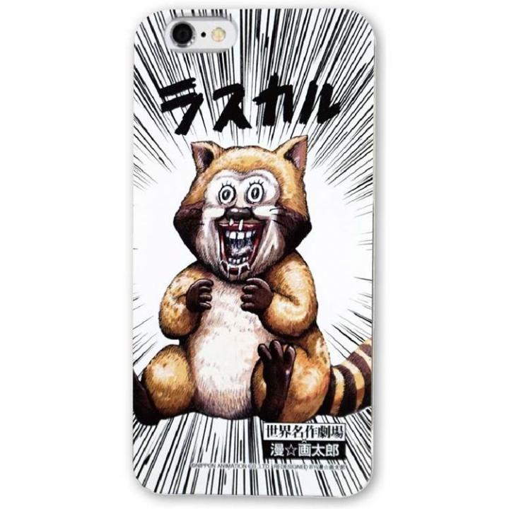 【iPhone6ケース】世界名作劇場×漫☆画太郎 ハードケース ラスカル iPhone 6ケース_0