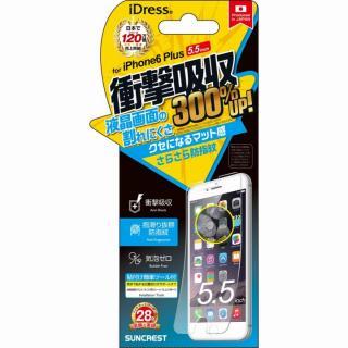 iPhone6s Plus/6 Plus フィルム 衝撃吸収 さらさら防指紋 iPhone 6s Plus/6 Plusフィルム