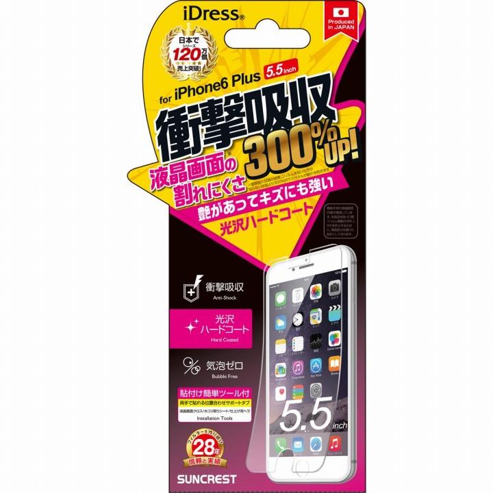 衝撃吸収 光沢ハードコート iPhone 6s Plus/6 Plusフィルム