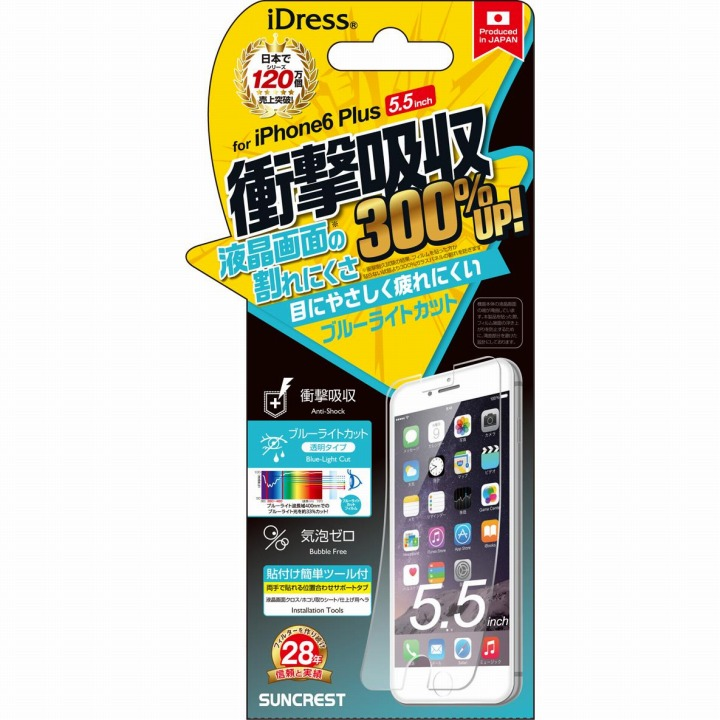 iPhone6s Plus/6 Plus フィルム 衝撃吸収 ブルーライトカット iPhone 6s Plus/6 Plusフィルム_0
