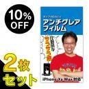 【2枚セット・10%OFF】マックスむらいのアンチグレアフィルム for iPhone XS Max