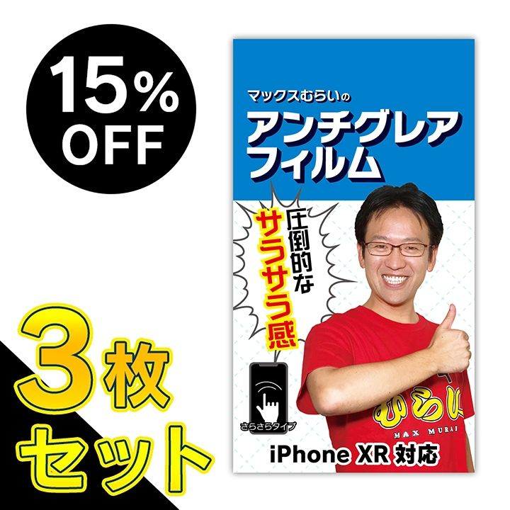 iPhone 11/XR フィルム 【3枚セット・15%OFF】マックスむらいのアンチグレアフィルム for iPhone 11/iPhone XR_0