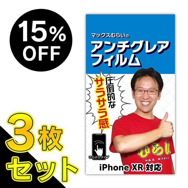 【iPhone XRフィルム】【3枚セット・15%OFF】マックスむらいのアンチグレアフィルム for iPhone XR_0
