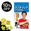 【2枚セット・10%OFF】マックスむらいのアンチグレアフィルム for iPhone XR