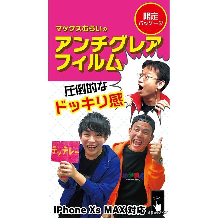 【iPhone XS Maxフィルム】マックスむらいのアンチグレアフィルム for iPhone XS Max_0