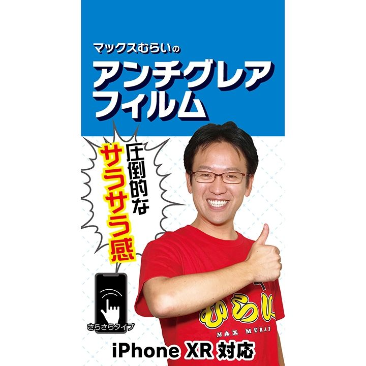 【iPhone XRフィルム】マックスむらいのアンチグレアフィルム for iPhone XR_0