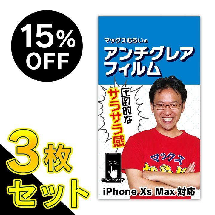 【iPhone XS Maxフィルム】【3枚セット・15%OFF】マックスむらいのアンチグレアフィルム for iPhone XS Max_0