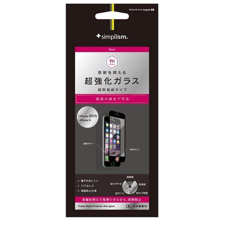 simplism フルカバー強化ガラス アンチグレア ブラック iPhone 6s/6