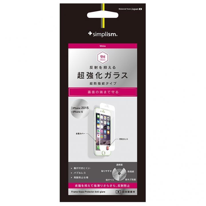 iPhone6s/6 フィルム simplism フルカバー強化ガラス アンチグレア ホワイト iPhone 6s/6_0