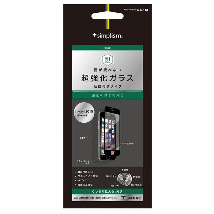 simplism フルカバー強化ガラス ブルーライト低減 ブラック iPhone 6s/6
