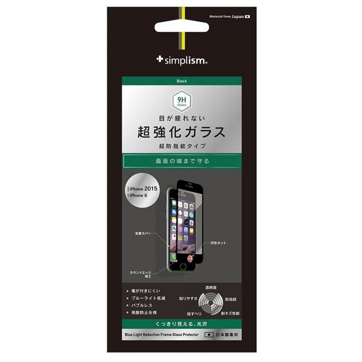 iPhone6s/6 フィルム simplism フルカバー強化ガラス ブルーライト低減 ブラック iPhone 6s/6_0