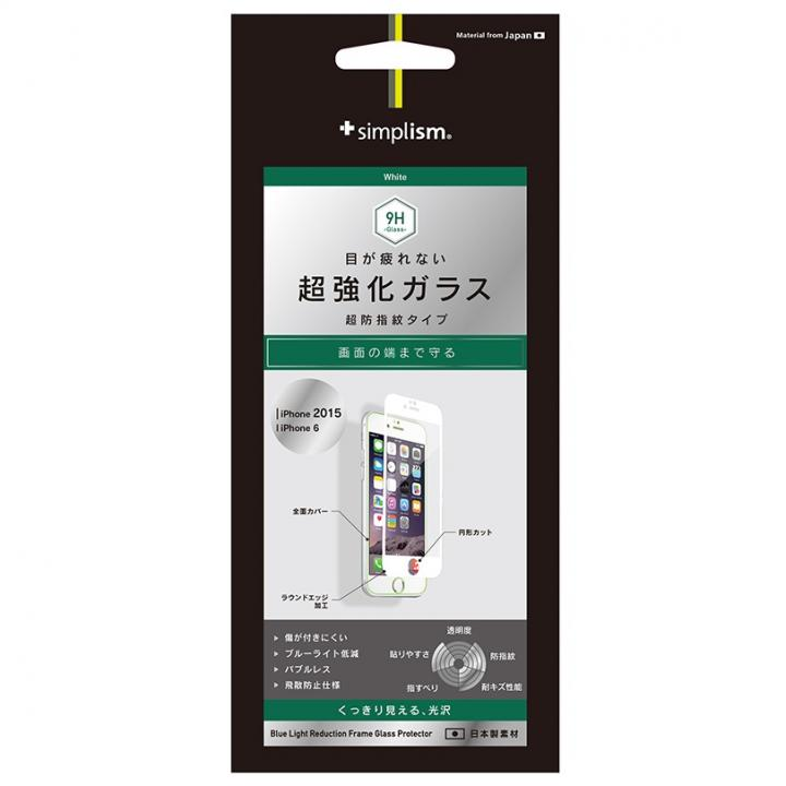 iPhone6s/6 フィルム simplism フルカバー強化ガラス ブルーライト低減 ホワイト iPhone 6s/6_0