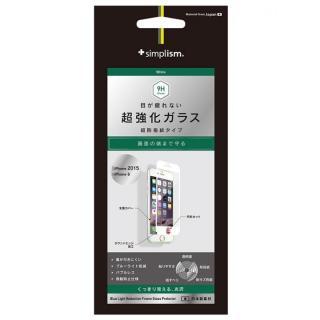 simplism フルカバー強化ガラス ブルーライト低減 ホワイト iPhone 6s/6