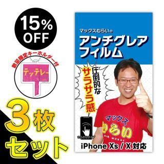 【iPhone XS/Xフィルム】【特典付3枚セット・15%OFF】マックスむらいのアンチグレアフィルム for iPhone XS/iPhone X【10月下旬】