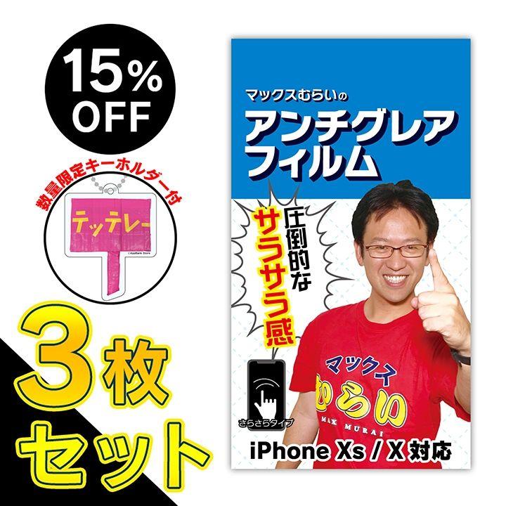 【iPhone XS/Xフィルム】【特典付3枚セット・15%OFF】マックスむらいのアンチグレアフィルム for iPhone XS/iPhone X_0