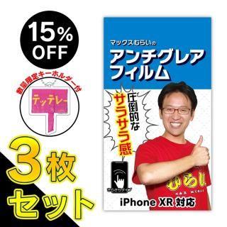 【iPhone XRフィルム】【特典付3枚セット・15%OFF】マックスむらいのアンチグレアフィルム for iPhone XR