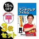 【特典付3枚セット・15%OFF】マックスむらいのアンチグレアフィルム for iPhone XR