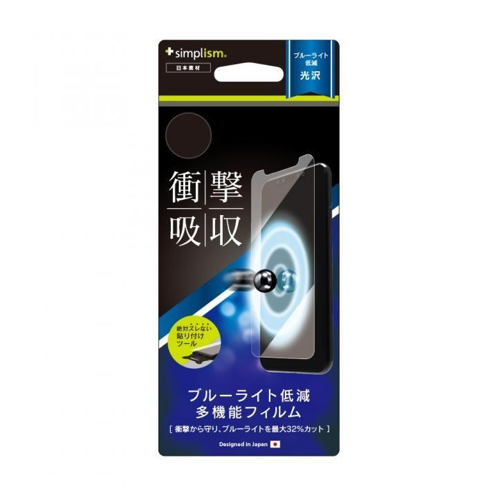 simplism 衝撃吸収&ブルーライト低減 液晶保護フィルム 光沢 iPhone X