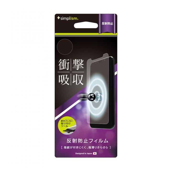 【iPhone Xフィルム】simplism 衝撃吸収 液晶保護フィルム アンチグレア iPhone X_0