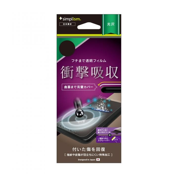 iPhone X フィルム simplism 曲面対応 衝撃吸収 自己治癒 液晶保護フィルム  iPhone X_0