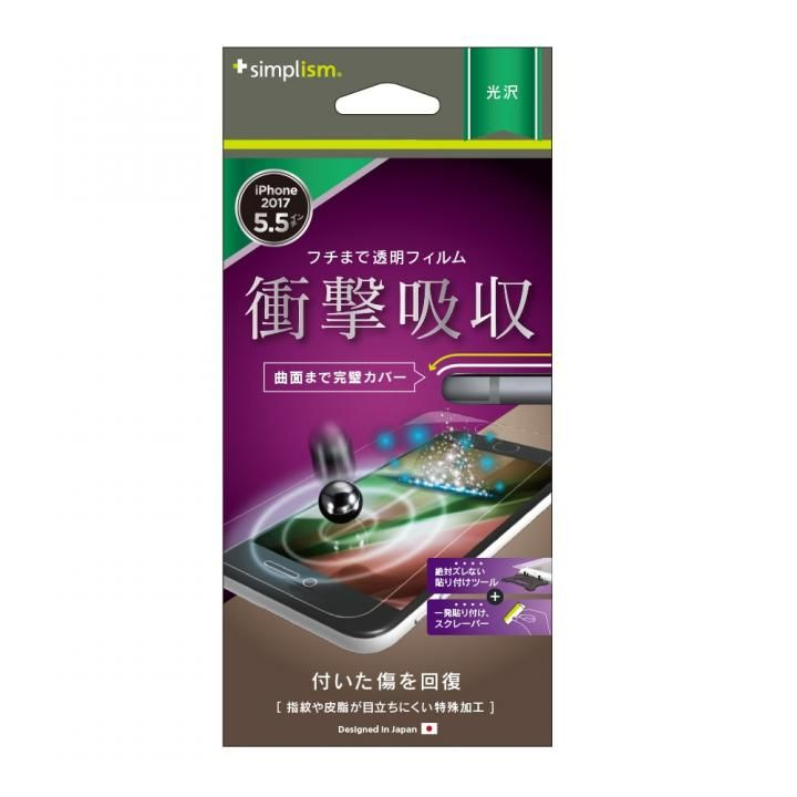 iPhone8 Plus フィルム simplism 曲面対応 衝撃吸収 自己治癒 液晶保護フィルム  iPhone 8 Plus_0