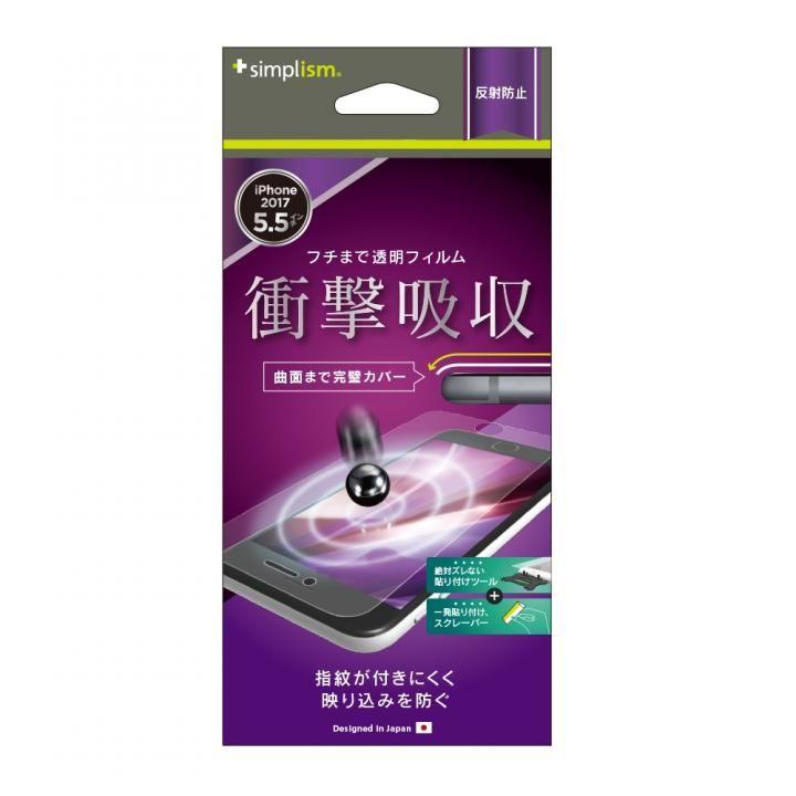 simplism 曲面対応 衝撃吸収 液晶保護フィルム アンチグレア iPhone 8 Plus