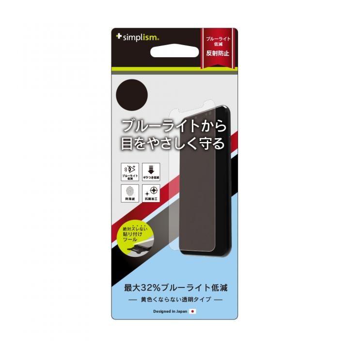 iPhone X フィルム simplism ブルーライト 低減液晶保護フィルム アンチグレア iPhone X_0