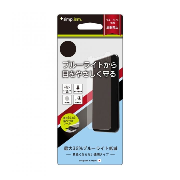 【iPhone Xフィルム】simplism ブルーライト 低減液晶保護フィルム アンチグレア iPhone X_0