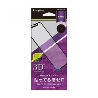 【iPhone X】simplism 3D 反射防止フレームフィルム ブラック iPhone X