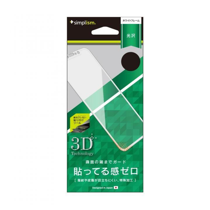 【iPhone Xフィルム】simplism 3D フレームフィルム ホワイト iPhone X_0