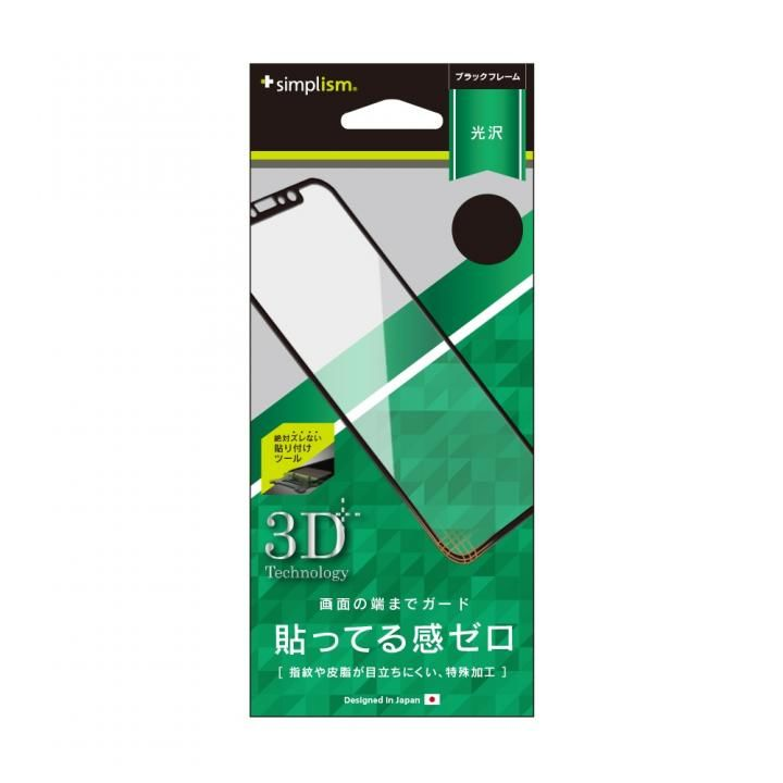 【iPhone Xフィルム】simplism 3D フレームフィルム ブラック iPhone X_0