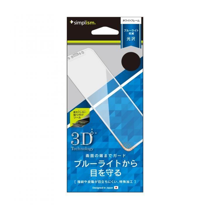 [2018新生活応援特価]simplism 3D ブルーライト低減フレームフィルム ホワイト iPhone X