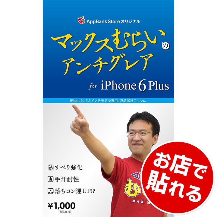 【iPhone6 Plusフィルム】マックスむらいのアンチグレアフィルム iPhone 6 Plus_0