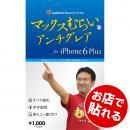 マックスむらいのアンチグレアフィルム iPhone 6 Plus