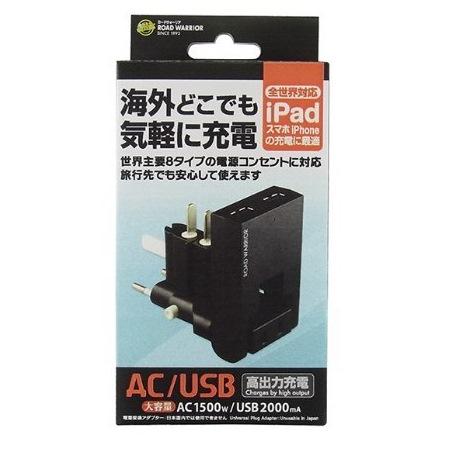 USB対応マルチ電源変換アダプター  ゴーコンW2+スイングUSBタップ ブラック