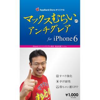 【iPhone6フィルム】マックスむらいのアンチグレアフィルム iPhone 6_1