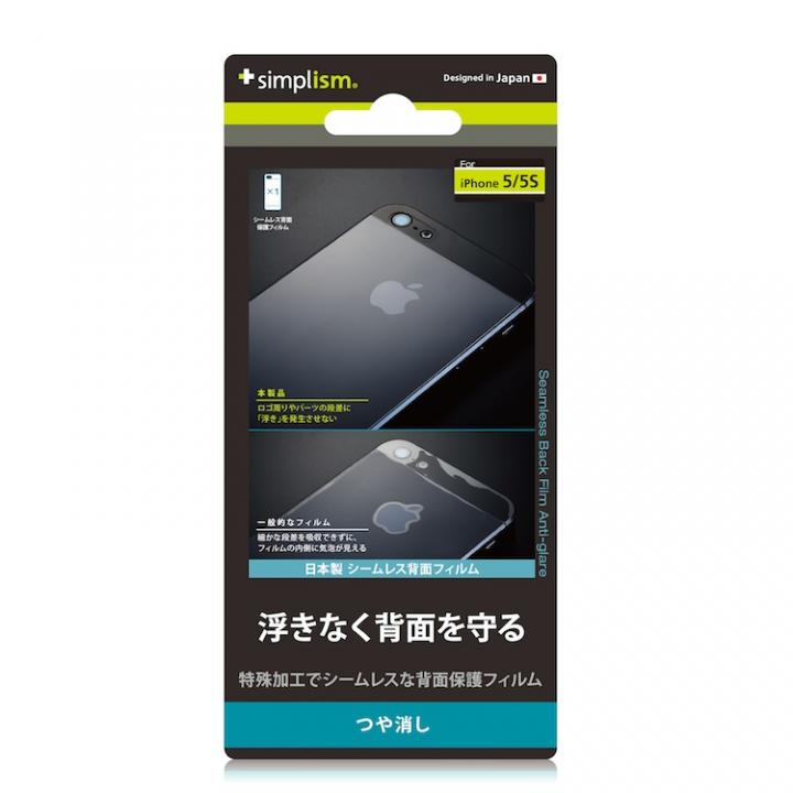 iPhone SE/5s/5 フィルム シームレス背面保護フィルム アンチグレア Phone SE/5s/5_0