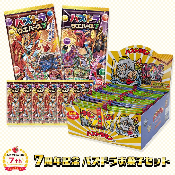 パズドラお菓子セット_0