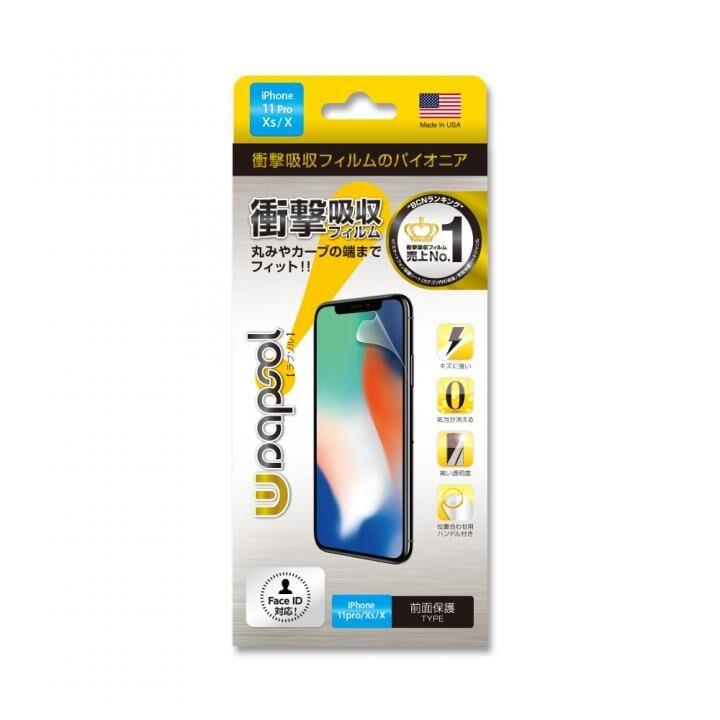 ラプソル ULTRA 衝撃吸収 保護フィルム 前面のみ iPhone X